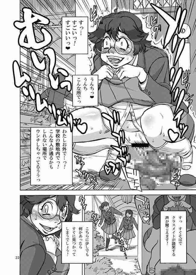 地味女子校生の脱糞漫画5