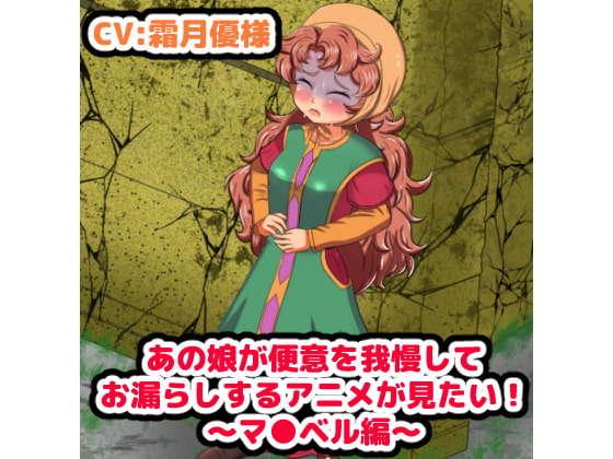 マリベルの脱糞アニメ